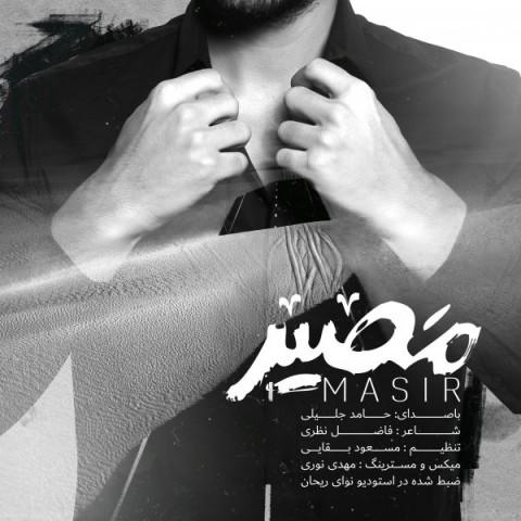 دانلود آهنگ جدید مصیر حامد جلیلی