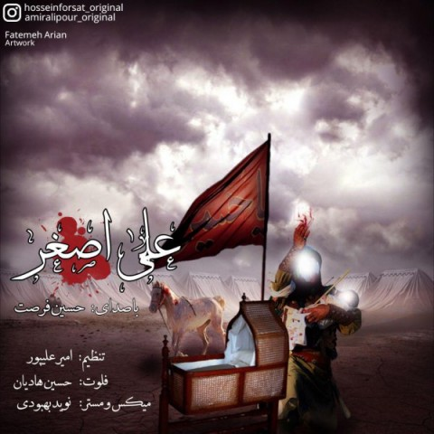 دانلود آهنگ جدید علی اصغر حسین فرصت