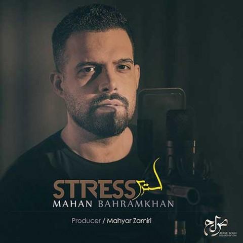 دانلود آهنگ جدید استرس ماهان بهرام خان