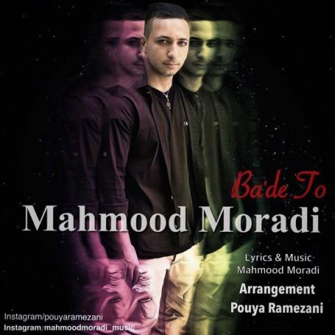 دانلود آهنگ جدید بعد تو محمود مرادی