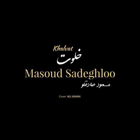 دانلود آهنگ جدید خلوت مسعود صادقلو