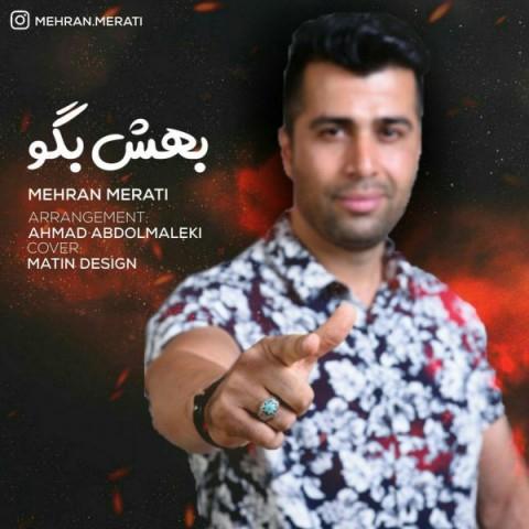 دانلود آهنگ جدید بهش بگو مهران مرآتی