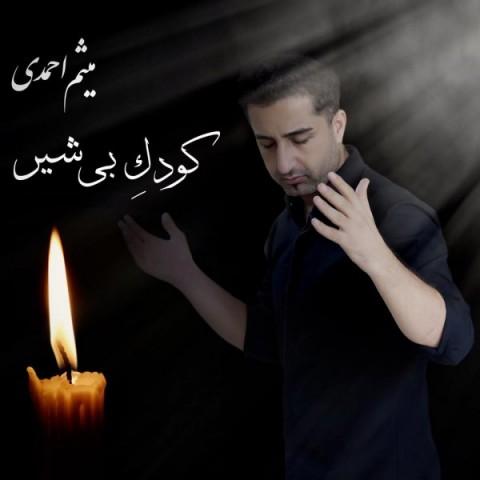 دانلود آهنگ جدید کودک بی شیر میثم احمدی