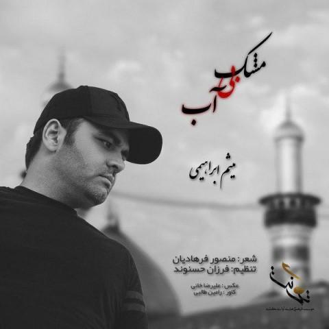 دانلود آهنگ جدید مشک بی آب میثم ابراهیمی