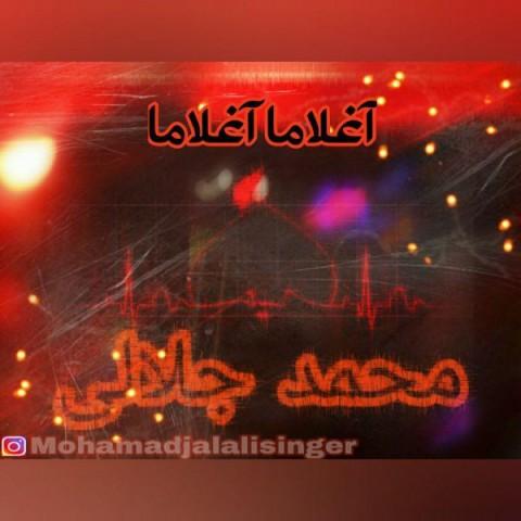دانلود آهنگ جدید آغلاما آغلاما محمد جلالی