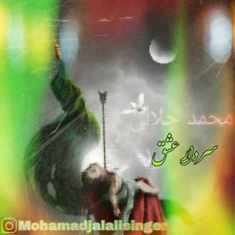 دانلود آهنگ جدید سردار عشق محمد جلالی