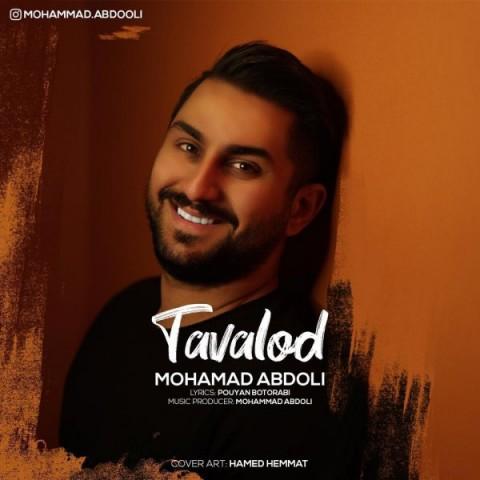دانلود آهنگ جدید تولد محمد عبدولی