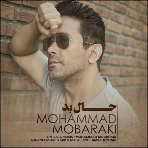 دانلود آهنگ جدید حال بد محمد مبارکی