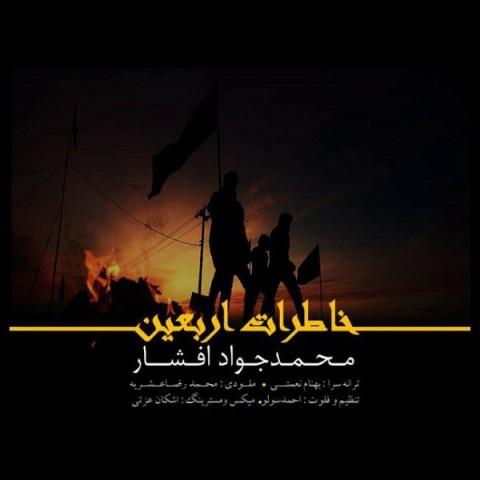 دانلود آهنگ جدید خاطرات اربعین محمدجواد افشار