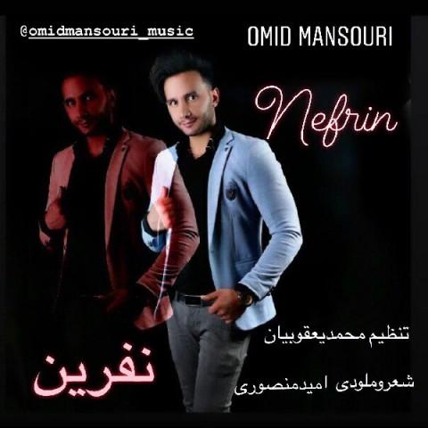 دانلود آهنگ جدید نفرین امید منصوری