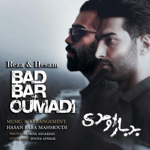 دانلود آهنگ جدید بد بار اومدی رضا و حسام