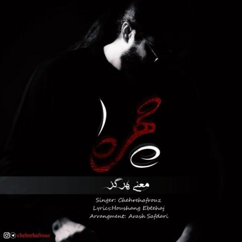 دانلود آهنگ جدید معنی هرگز روح الله چهره