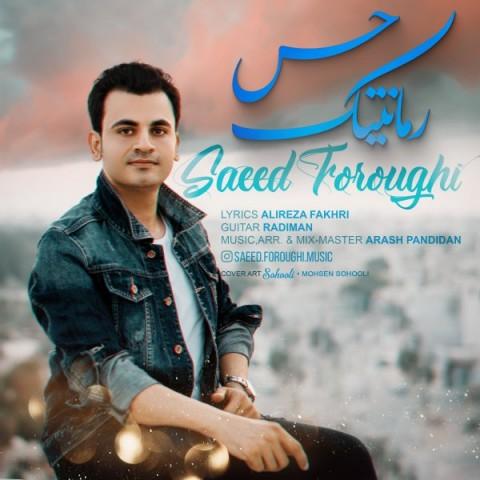 دانلود آهنگ جدید حس رمانتیک سعید فروغی