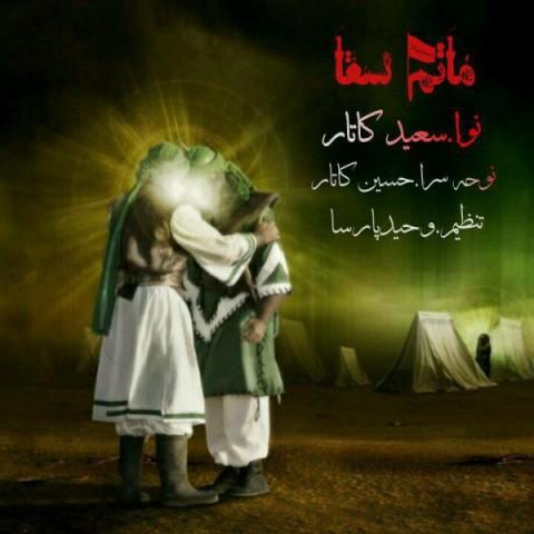 دانلود آهنگ جدید ماتم سقا سعید کاتار