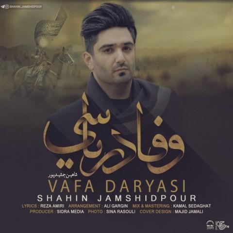 دانلود آهنگ جدید وفا دریاسی شاهین جمشیدپور