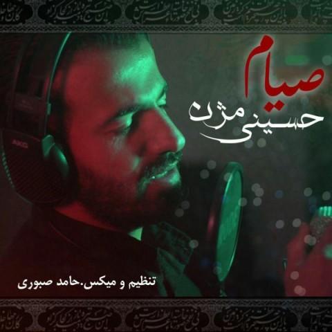 دانلود آهنگ جدید حسینی مژن صیام