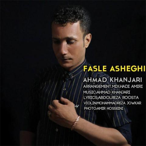دانلود آهنگ جدید فصل عاشقی احمد خنجری