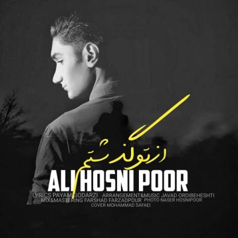دانلود آهنگ جدید از تو گذشتم علی حسنی پور