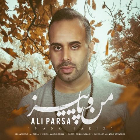 دانلود آهنگ جدید من و پاییز علی پارسا