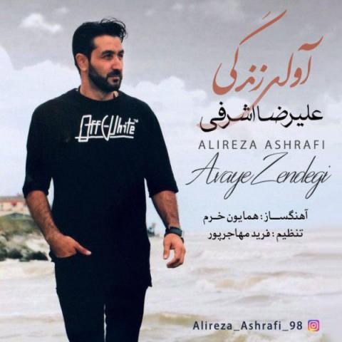 دانلود آهنگ جدید آوای زندگی علیرضا اشرفی