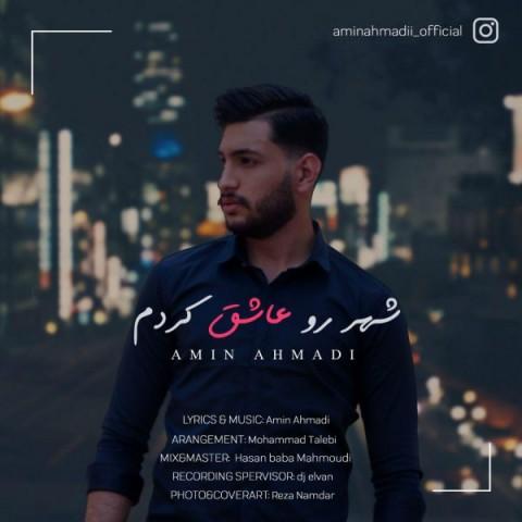 دانلود آهنگ جدید شهر رو عاشق کردم امین احمدی