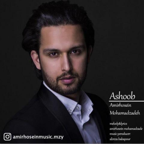 دانلود آهنگ جدید آشوب امیرحسین محمدزاده