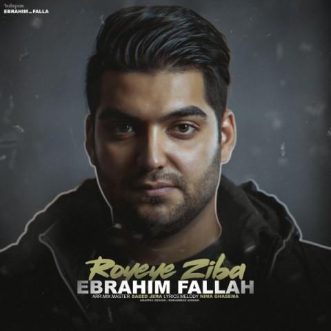 دانلود آهنگ جدید رویای زیبا ابراهیم فلاح