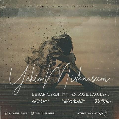 دانلود آهنگ جدید یکی و میشناسم احسان یزدی