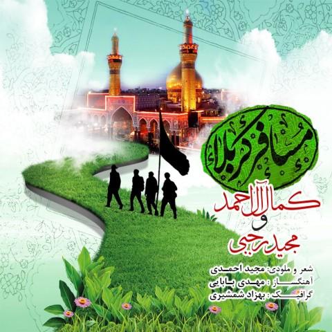دانلود آهنگ جدید مسافر کربلا کمال آل احمد و مجید رجبی