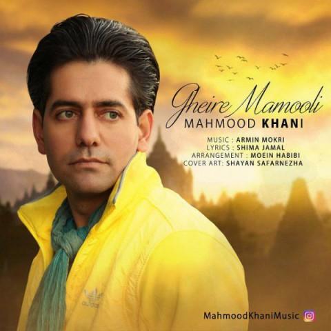 دانلود آهنگ جدید غیر معمولی محمود خانی