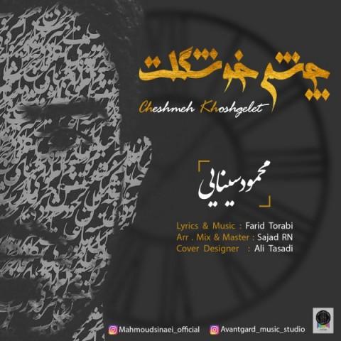 دانلود آهنگ جدید چشم خوشگلت محمود سینایی