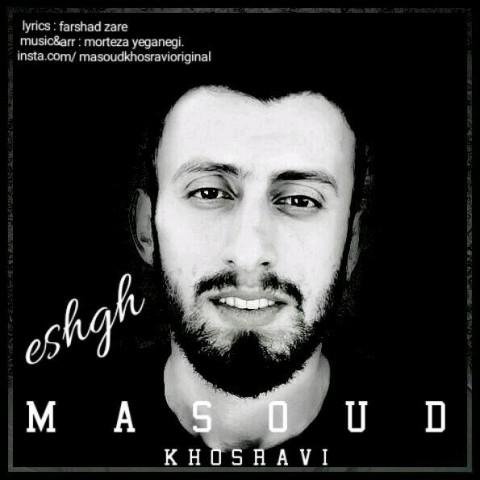 دانلود آهنگ جدید عشق مسعود خسروی
