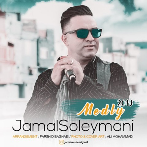 دانلود آهنگ جدید  جمال سلیمانی