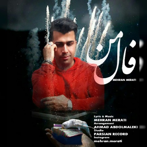 دانلود آهنگ جدید فال من مهران مرآتی