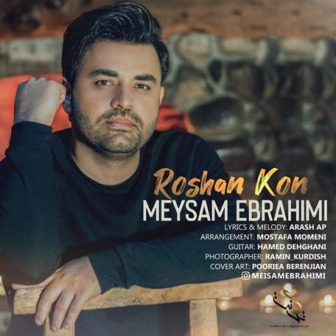 دانلود آهنگ جدید روشن کن میثم ابراهیمی