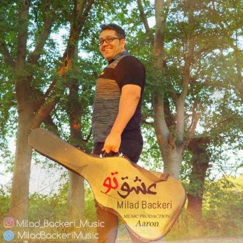 دانلود آهنگ جدید عشق تو میلاد باکری
