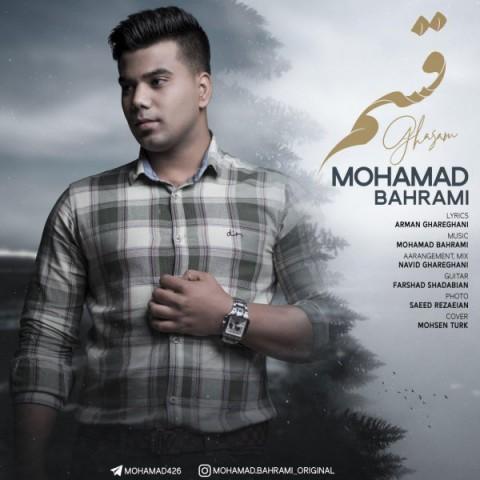 دانلود آهنگ جدید قسم محمد بهرامی