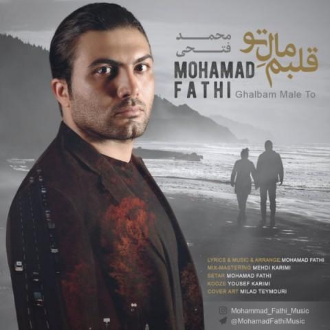 دانلود آهنگ جدید قلبم مال تو محمد فتحی