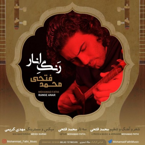 دانلود آهنگ جدید رنگ انار محمد فتحی