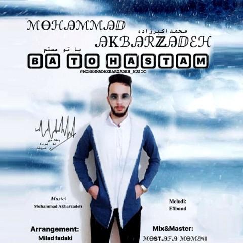 دانلود آهنگ جدید با تو هستم محمد اکبرزاده