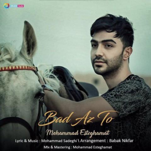 دانلود آهنگ جدید بعد از تو محمد استقامت