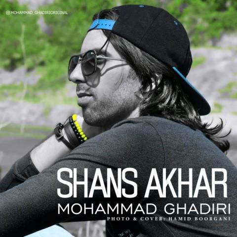 دانلود آهنگ جدید شانس آخر محمد غدیری