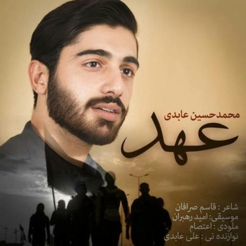 دانلود آهنگ جدید عهد محمد حسین عابدی