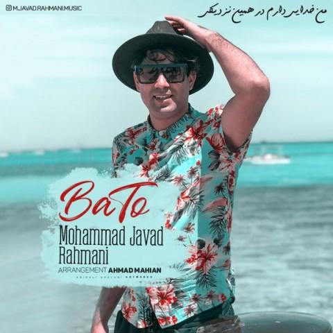 دانلود آهنگ جدید با تو محمد جواد رحمانی