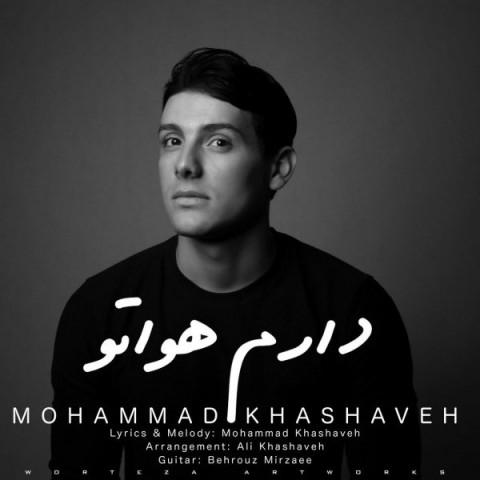 دانلود آهنگ جدید دارم هواتو محمد خشاوه