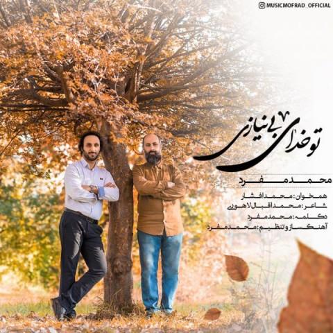 دانلود آهنگ جدید تو خدای بی نیازی محمد مفرد و محمد افشار