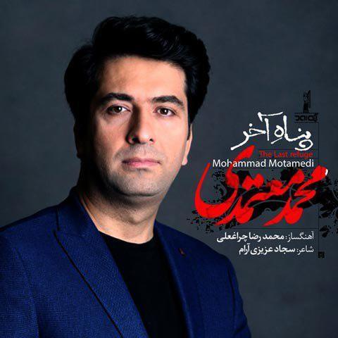 دانلود آهنگ جدید پناه آخر محمد معتمدی