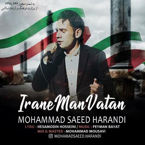 دانلود آهنگ جدید ایران من وطن محمد سعید هرندی