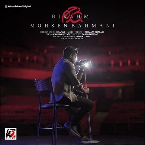 دانلود آهنگ جدید بی رحم محسن بهمنی