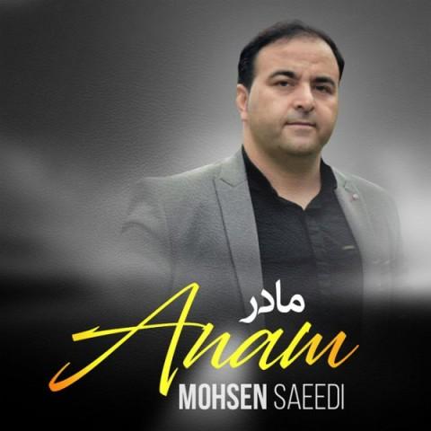 دانلود آهنگ جدید مادر محسن سعیدی